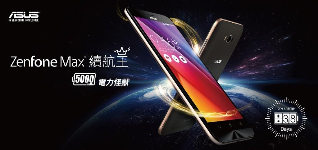 ASUS-ZenFone-Max電力怪獸強勢登場