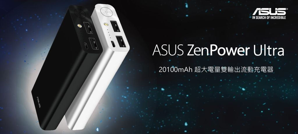 ASUS ZenPower Ultra 20100mAh