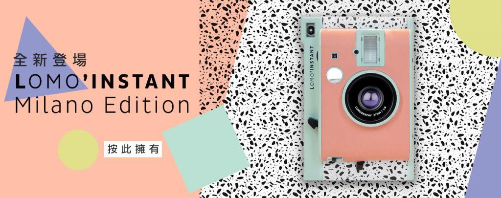 Lomo'Instant Milano Edition
