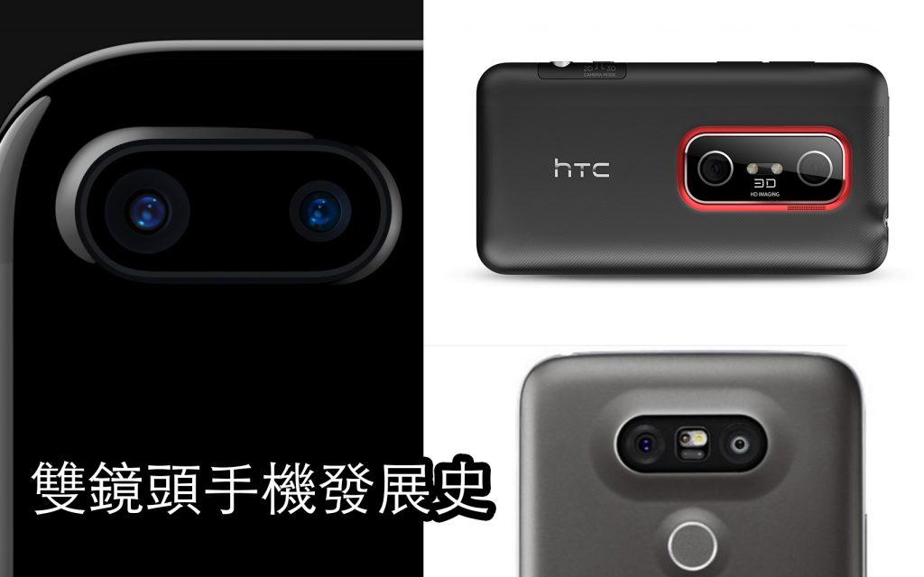 雙鏡頭智能手機