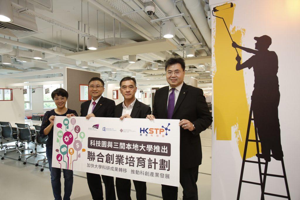 香港科技園公司與本港三所大學開展聯合創業培育計劃