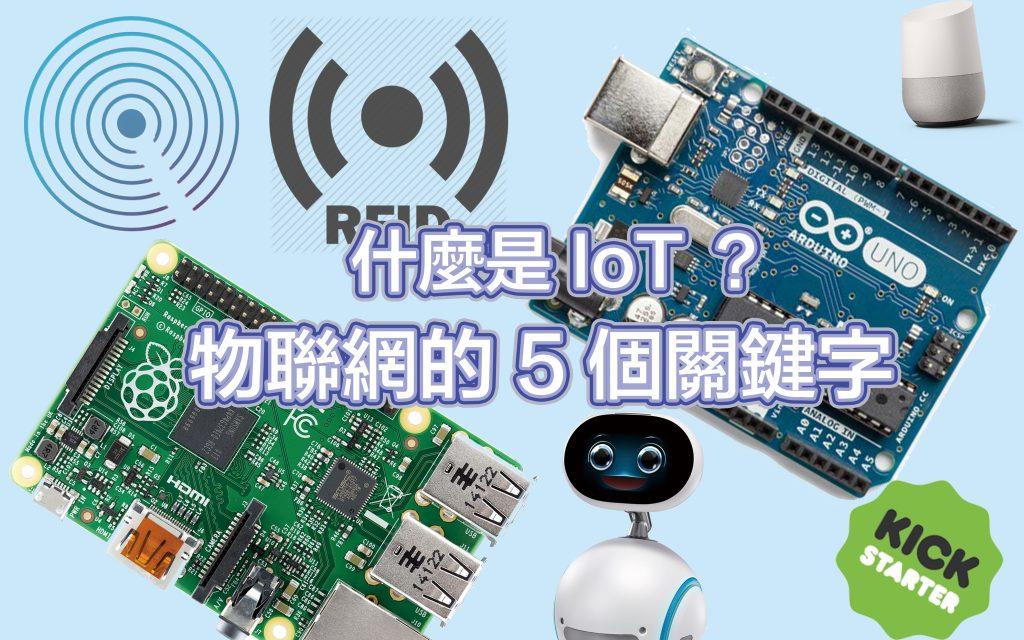 IoT 物聯網
