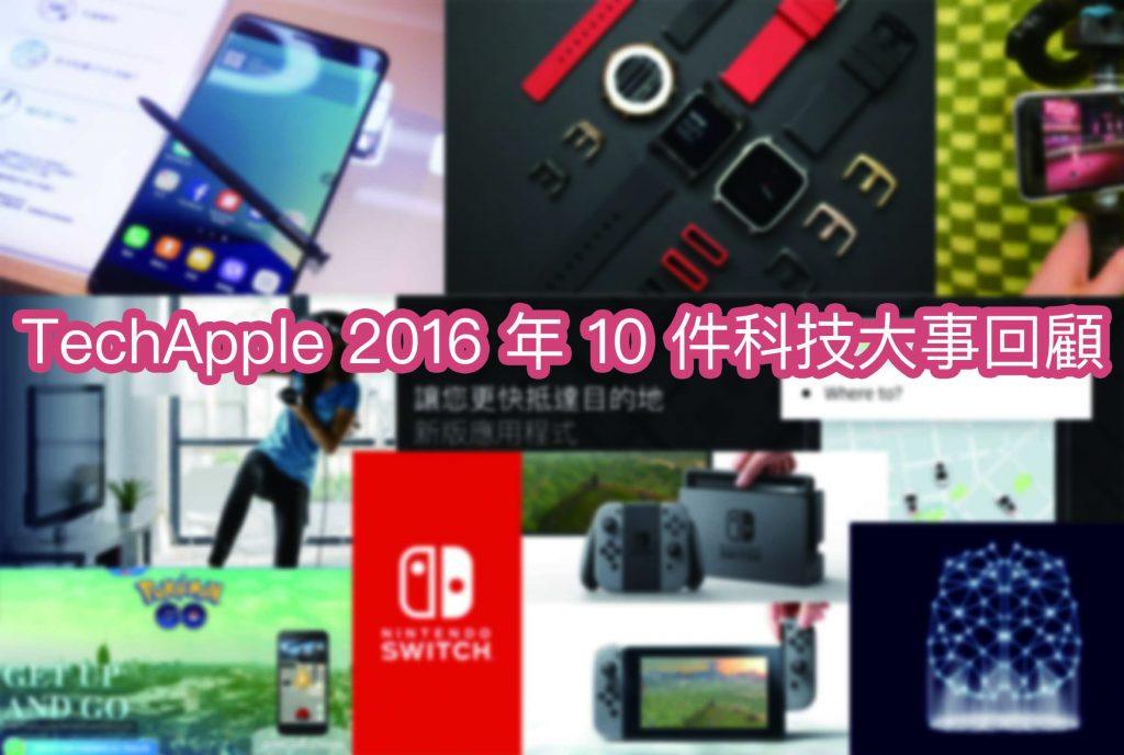 【果言科技】 TechApple 2016 年 10 件科技大事回顧