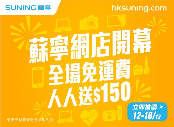 香港蘇寧網上商店