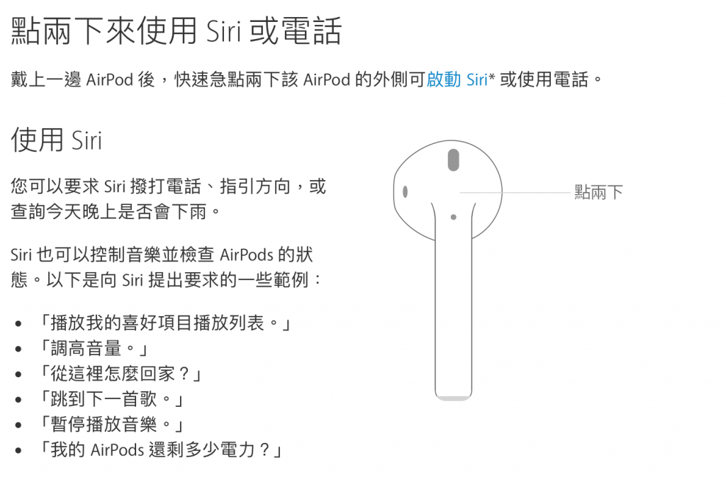 AirPods 評測