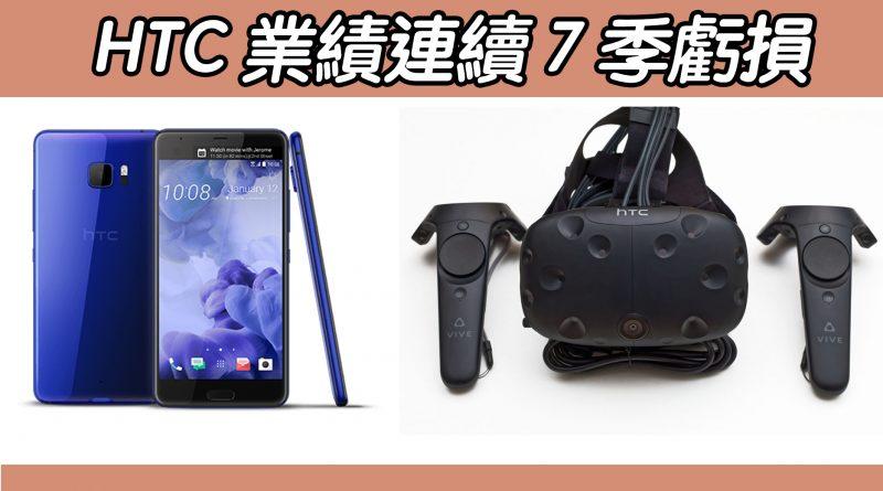 【VR 虛擬改變不了現實】連續 7 季虧損!VIVE 救不了 HTC 業積