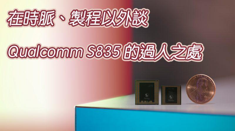 【果言科技】在時脈、製程以外談 Qualcomm S835 的過人之處