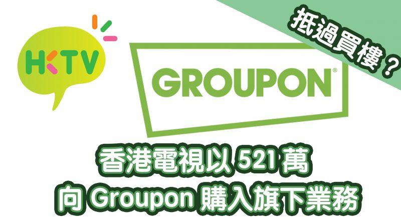 抵買過樓?香港電視以 521 萬向 Groupon 購入旗下業務