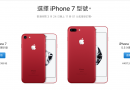 iPhone 7 (PRODUCT)RED 超新鮮別注版今晚登場!
