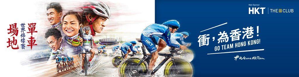 2017 場地單車世界錦標賽