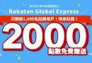日本樂天市場推出官方全球運送服務: 優質商品直送世界各地
