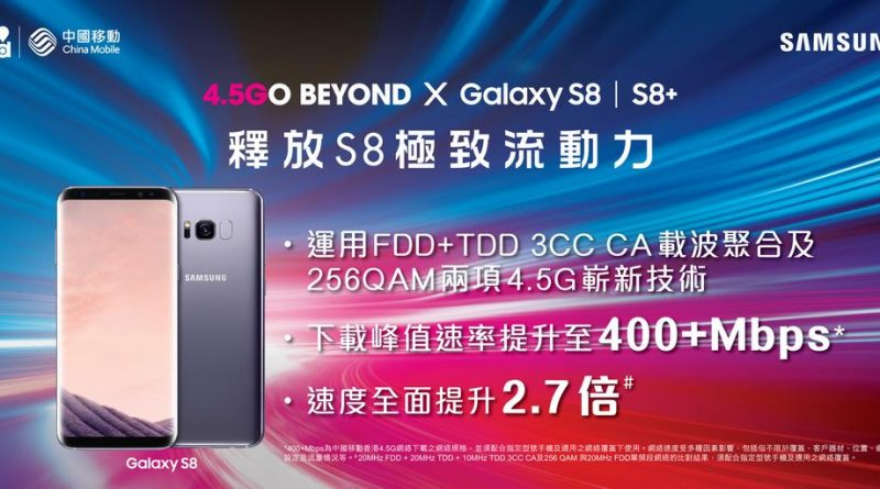 中國移動香港 4.5G