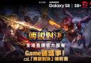 csl. 舉辨香港首個官方授權 《Garena 傳說對決》電子競技比賽