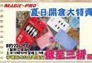 Magic-Pro 夏日開倉大優惠  手機配件及充電產品低至3折起發售