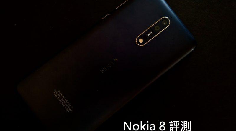Nokia 8 評測