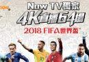 Now TV 獨家4K直播2018 FIFA世界盃