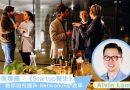 【名家專欄】【Alvin Lam】《Startup醫生》:提升 Networking 效率,從卡片開始