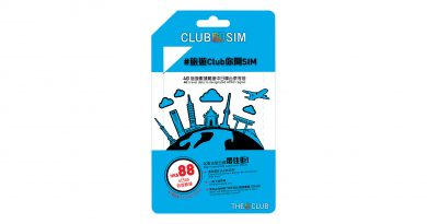 旅遊Club SIM