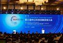 第四屆中以科技創新投資大會將於7月在珠海舉行