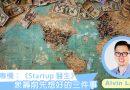 【名家專欄】【Alvin Lam】《Startup醫生》:眾籌前先考慮的三件事