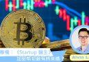 【名家專欄】【Alvin Lam】《Startup醫生》:加密貨幣初創會有將來嗎?