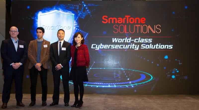SmarTone 推出全新網絡安全方案  協助企業偵測及預防網絡威脅