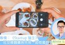 【名家專欄】【Alvin Lam】《Startup醫生》:Facebook 廣告失靈,如何是好?