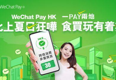 復活節北上消費有著數 WeChat Pay HK送你夏日激賞