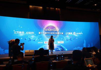 TokenSky 數字經濟大會香港站完滿結束 推動遊戲全球化、區塊鏈化發展