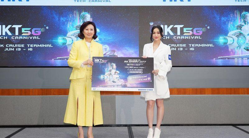 新時代即將展開,香港電訊 5G 科技嘉年華