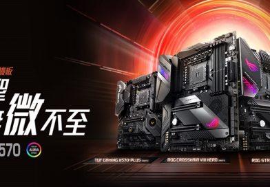 華碩 AMD X570系列主機板 強勁上市!