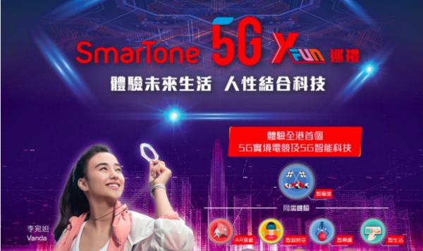 「SmarTone 5G X Fun 」巡禮揭幕 夥拍本地初創展示全港首個 5G 實境電競賽車體驗