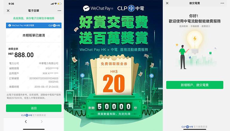 WeChat Pay HK 新增「繳交電費」功能 與中華電力合作推動流動支付服務