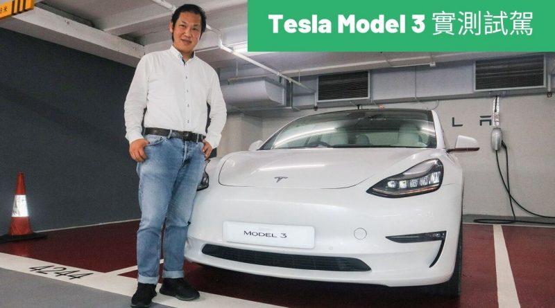 Tesla Model 3 抵港:Tesla 車主實測感想