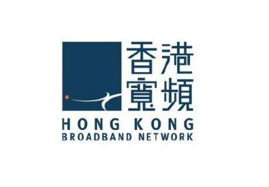 全城抗疫!香港寬頻豁免所有住宅固網服務及企業方案客戶一個月月費