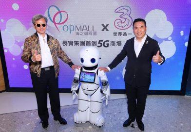5G 登場!「海之戀商場 OP Mall」 與 3 香港攜手打造 5G 商場