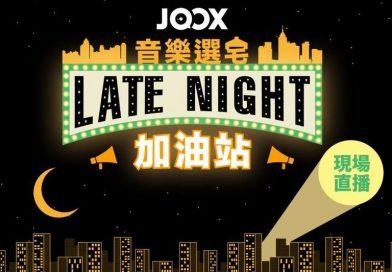 《JOOX音樂選宅》: 一連兩星期馬拉松式直播
