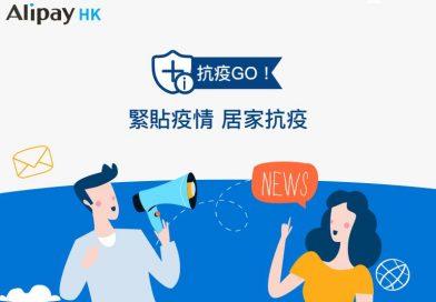 AlipayHK全新「抗疫Go」功能 提供一站式疫情資訊及防疫居家服務