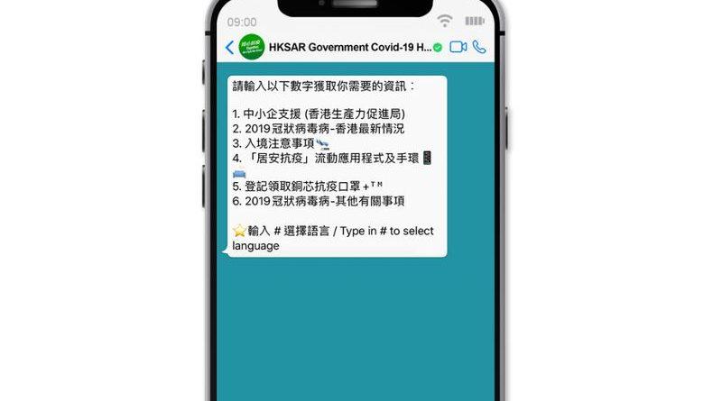 香港政府資訊科技總監辦公室於 WhatsApp 上推出「2019冠狀病毒病」熱線
