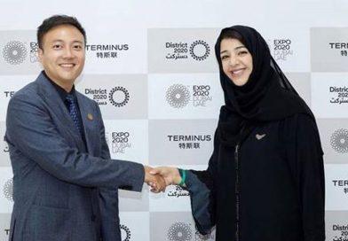 光大控股旗下「特斯聯」 成爲2020年迪拜世博會官方合作夥伴