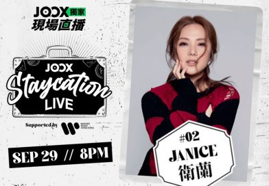 JOOX 兩大自家製線上音樂會強勢列陣:衛蘭,吳嘉熙,余香輪流登場!