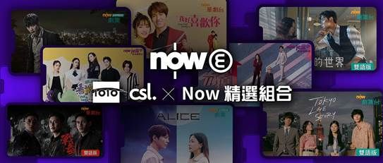CSL Mobile 影視娛樂組合 5G 服務計劃登場!Netflix 及 Now E 多元化選擇!