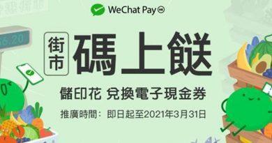WeChat Pay HK推「街市碼上餸」狂賞優惠