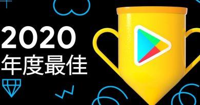 Google Play 香港 2020 年度排行榜登場