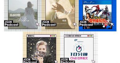 JOOX 破格 Podcast 正式上線!