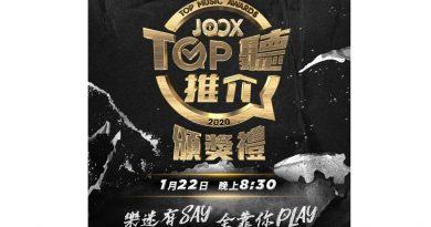2020 年度JOOX TOP聽推介頒獎禮