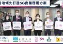 3 香港打造5G 商業應用方案實現數碼轉型