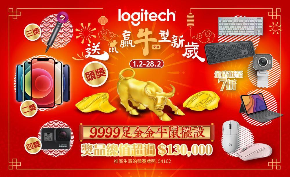 送鼠贏牛大抽獎 Logitech新歲活動