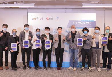 香港科技園公司夥拍醫院管理局首度合辦「AI Challenge」比賽