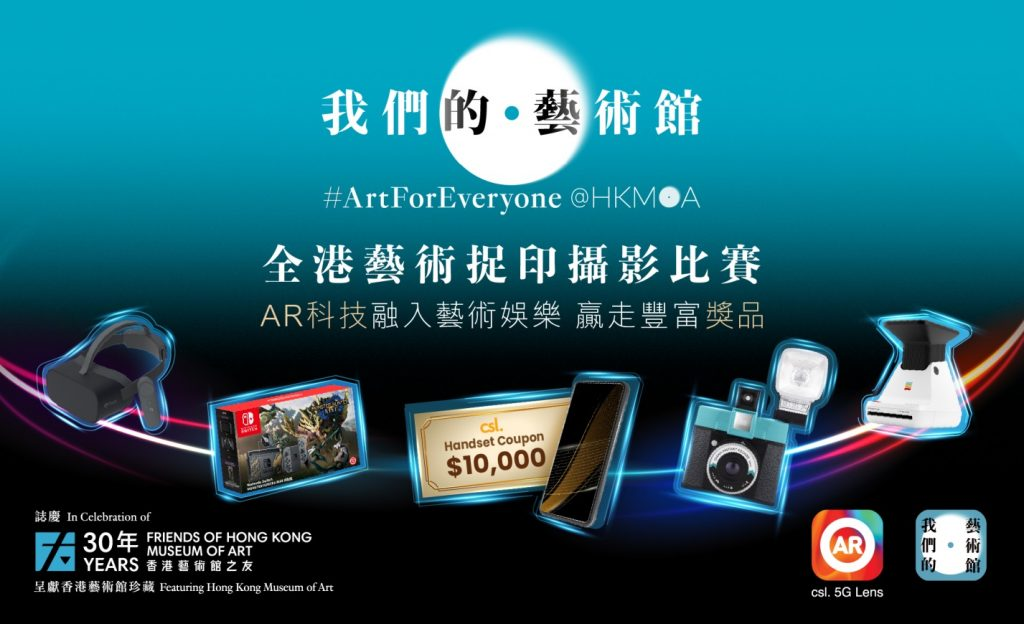 csl. 5G Lens「全港藝術捉印攝影比賽」